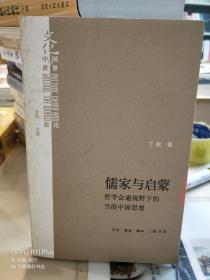 儒家与启蒙:哲学会通视野下当前中国思想