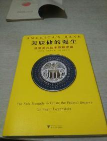 美联储的诞生:读懂美元的本质和逻辑 硬精装