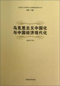 马克思主义中国化与中国经济现代化