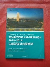 中国及海外会展概览 2013—2014