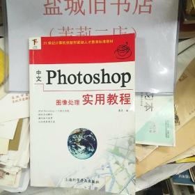 中文Photoshop图象处理实用教程