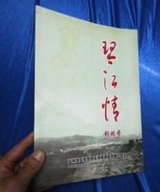 创刊号-琴江情