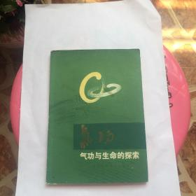 正版现货 气功——气功与生命的探索 黄仲林 刘季尧 山东科学技术出版社出版 图是实物