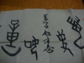 李香亭,书法家,书法一幅 <<66x44>> --4