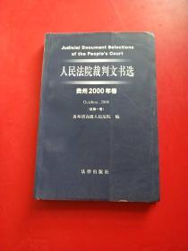 人民法院裁判文书选(贵州2000年卷·总第一卷)