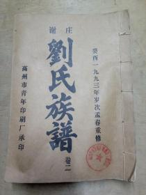 谢庄刘氏族谱(卷二)