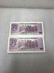 中华人民共和国国库卷1991年10元(两张连号近十品)