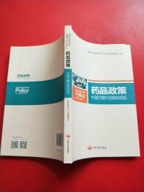 药品政策:中国问题与国际经验