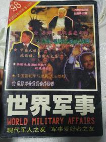 世界军事1998精华本