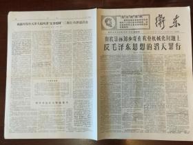 文革版·《卫东》   南开大学卫东红卫兵《卫东》编辑部1967年7月30日·第71-72期会刊