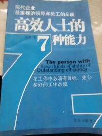 高效人士的7种能力