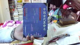 中国古代算命术(洪丕谟 姜玉珍著)(32开,9品)/租屋中--架南5横--54
