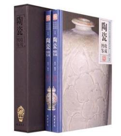 《陶瓷》彩色图鉴收藏  16开全2卷  9E16d