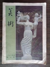 美术1984.7