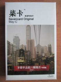 柒卡原创明信片 18  不得不去的30个地方  中国篇  30张全