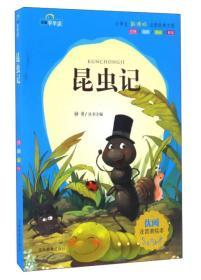 昆虫记(注音美绘本)/小学生新课标必读经典文库
