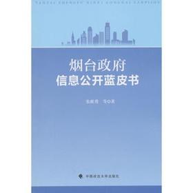 烟台政府信息公开蓝皮书