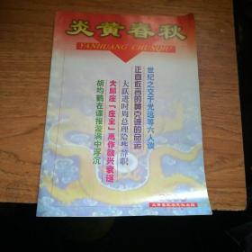 炎黄春秋2000/1(总94期)