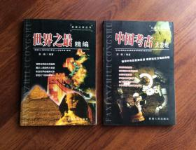 中国考古大发现  世界之最精编  (两本)