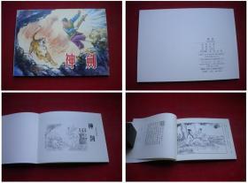 《神剑》,50开朱光玉绘,上海2018.5一版一印,5750号,连环画