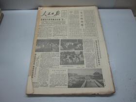 人民日报1983年5月(1日-31日)