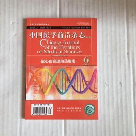 中国医学前沿杂志,冠心病合理用药指南 2016 6