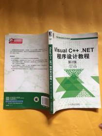 计算机基础课程系列教材:Visual C++.NET程序设计教程(第2版)