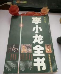 李小龙全书