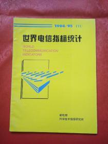 1994/95 世界电信指标统计