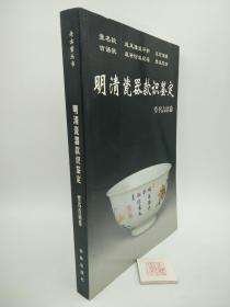 新版老古董丛书:明清瓷器款识鉴定(堂名吉语卷)