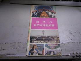 淄博市经济交通旅游图11-1278