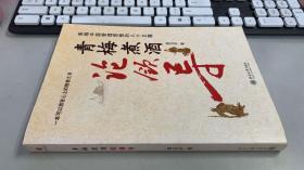 青梅煮酒论领导【作者签名本】.