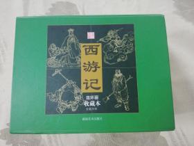 西游记连环画  全25册 湖南版 品相如图