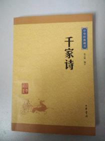 中华经典藏书 千家诗