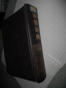 宗教词典(任继愈 主编)精装