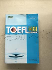 新东方:TOEFL词组