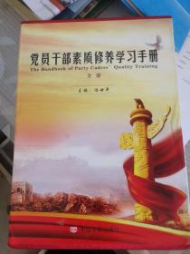 党员干部素质修养学习手册(上下册全,精装)