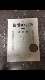刘以鬯《失去的爱情》200册限量版带编号藏书票盖上刘以鬯先生生前所用印章