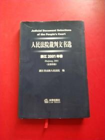 人民法院裁判文书选(浙江2001年卷·总第四卷)