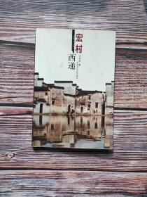 世界文化遗产——宏村•西递(作者签名钤印本)