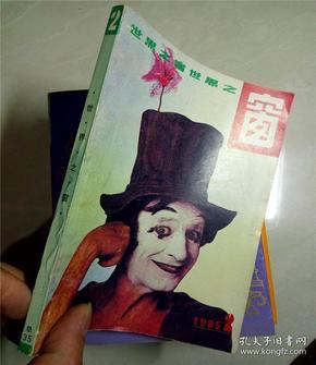 涓���涔�绐�1985骞寸��2�� �荤��35��