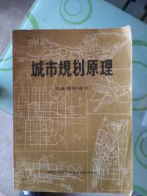 城市规划原理(总体规划讲义)