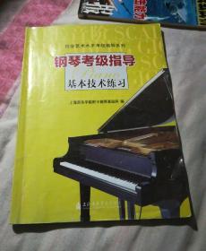 钢琴考级指导基本技术练习