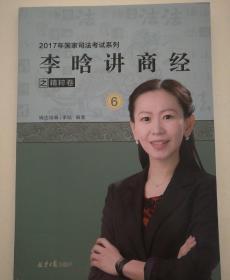 2017年国家司法考试系列 李晗讲商经之精粹卷 6