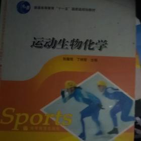 运动生物化学 张蕴琨