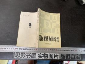 国际象棋布局原理【205】
