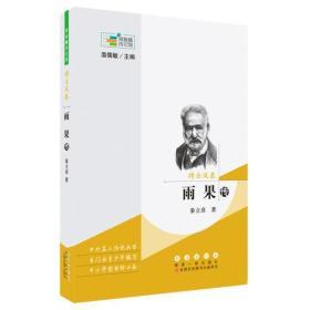 新书--常春藤传记馆:搏击风暴:雨果传