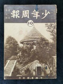 民国抗战题材期刊:1937年《少年周报》第十期 时事问题等内容