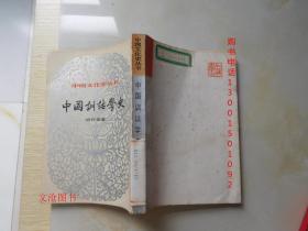 中国文化史丛书:中国训诂学史(竖版繁体字)