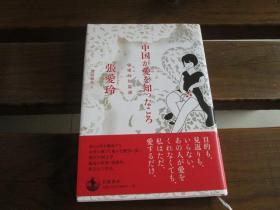 日文原版 中国が爱を知ったころ――张爱玲短篇选 张爱玲、 滨田 麻矢